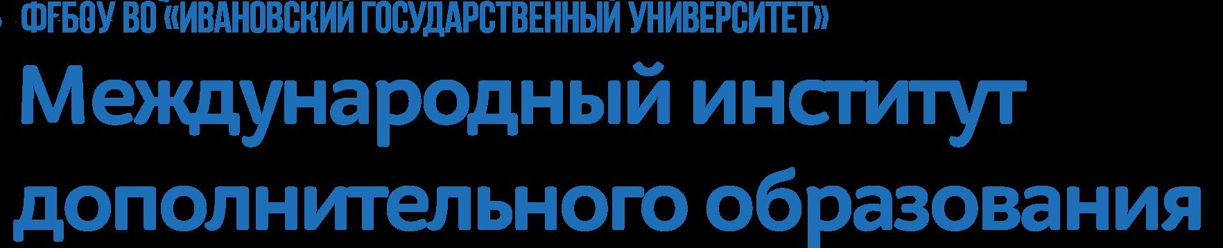 Международный институт дополнительного образования ИвГУ