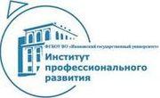 Институт профессионального развития